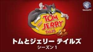 トムとジェリー テイルズ シーズン1の紹介