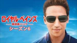 ロイヤル・ペインズ ~救命医ハンク~ シーズン6