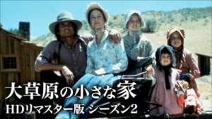 大草原の小さな家 シーズン2の紹介