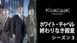 ホワイト・チャペル 終わりなき殺意 シーズン3