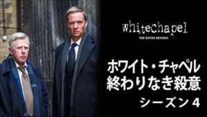 ホワイト・チャペル 終わりなき殺意 シーズン4の紹介