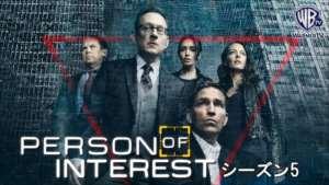 パーソン・オブ・インタレスト 犯罪予知ユニット シーズン5の紹介