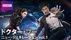 ドクター・フー ニュー・ジェネレーション vol.1の紹介