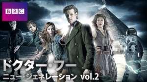 ドクター・フー ニュー・ジェネレーション vol.2の紹介