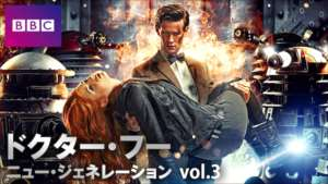 ドクター・フー ニュー・ジェネレーション vol.3の紹介