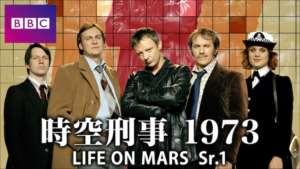 時空刑事 1973 LIFE ON MARS Sr.1