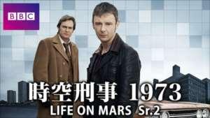 時空刑事 1973 LIFE ON MARS Sr.2の紹介