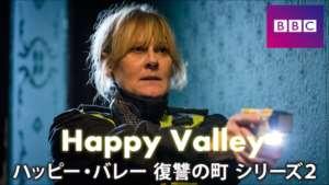 Happy Valley/ ハッピー・バレー 復讐の町 シリーズ2の紹介