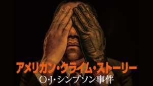 アメリカン・クライム・ストーリー/O・J・シンプソン事件の紹介