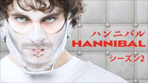 ハンニバル シーズン2の紹介