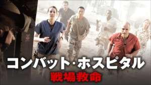 コンバット・ホスピタル 戦場救命の紹介