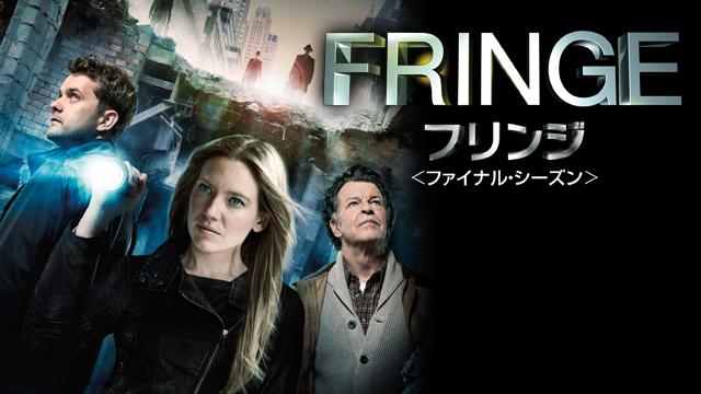 FRINGE/フリンジ シーズン5の紹介