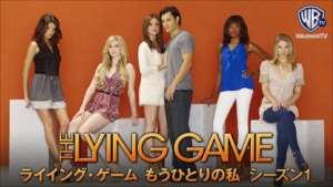 ライイング・ゲーム もうひとりの私 シーズン1
