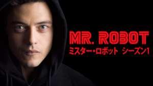 MR. ROBOT / ミスター・ロボット シーズン1の紹介