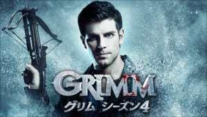 GRIMM/グリム シーズン4の紹介