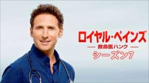 ロイヤル・ペインズ ~救命医ハンク~ シーズン7の紹介