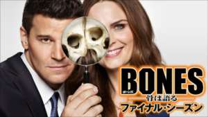 BONES ファイナル・シーズンの紹介