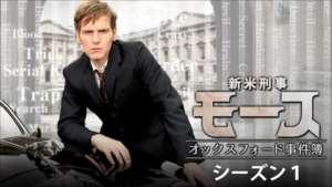 新米刑事モース~オックスフォード事件簿~ シーズン1の紹介