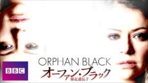 オーファン・ブラック~暴走遺伝子の紹介