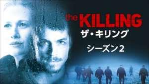 THE KILLING/ザ・キリング シーズン2の紹介