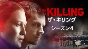 THE KILLING/ザ・キリング シーズン4の紹介