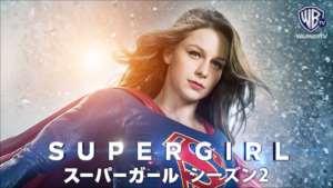 SUPERGIRL/スーパーガール シーズン2の紹介