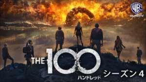 The 100/ ハンドレッド シーズン4の紹介
