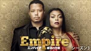 Empire/エンパイア 成功の代償 シーズン3の紹介