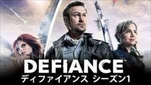 DEFIANCE/ディファイアンス シーズン1の紹介