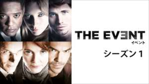 THE EVENT/イベント シーズン1