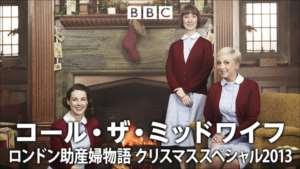 コール・ザ・ミッドワイフ ロンドン助産婦物語 クリスマススペシャル2013の紹介