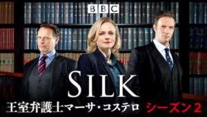 Silk 王室弁護士マーサ・コステロ シーズン2の紹介
