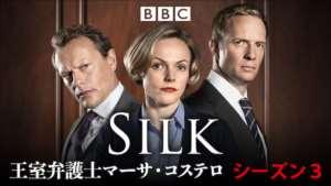 Silk 王室弁護士マーサ・コステロ シーズン3の紹介