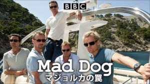 MAD DOG/マジョルカの罠の紹介
