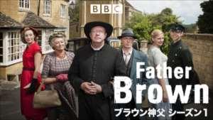 ブラウン神父 シーズン1の紹介