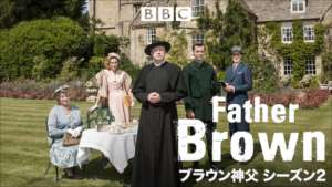 ブラウン神父 シーズン2の紹介