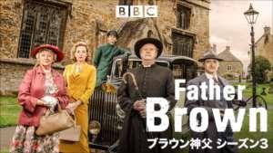 ブラウン神父 シーズン3の紹介