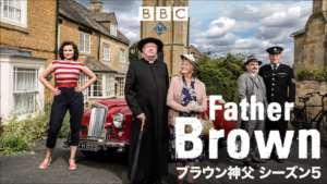 ブラウン神父 シーズン5の紹介