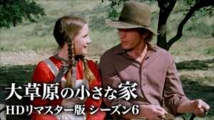 大草原の小さな家 シーズン6 第24話 動画