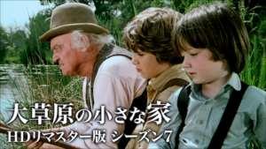大草原の小さな家 シーズン7 第16話 動画