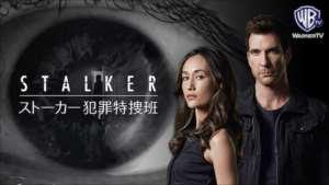 STALKER : ストーカー犯罪特捜班の紹介