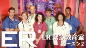 ER 緊急救命室 シーズン2の紹介