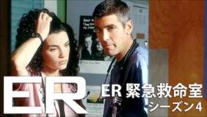 ER 緊急救命室 シーズン4の紹介