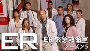 ER 緊急救命室 シーズン5の紹介