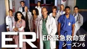 ER 緊急救命室 シーズン6の紹介