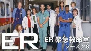 ER 緊急救命室 シーズン8の紹介