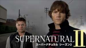 SUPERNATURAL シーズン2の紹介