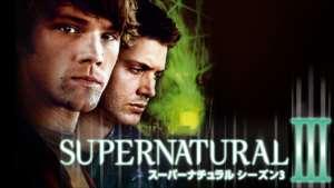 SUPERNATURAL シーズン3の紹介