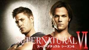 SUPERNATURAL シーズン6