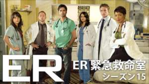 ER 緊急救命室 シーズン15の紹介